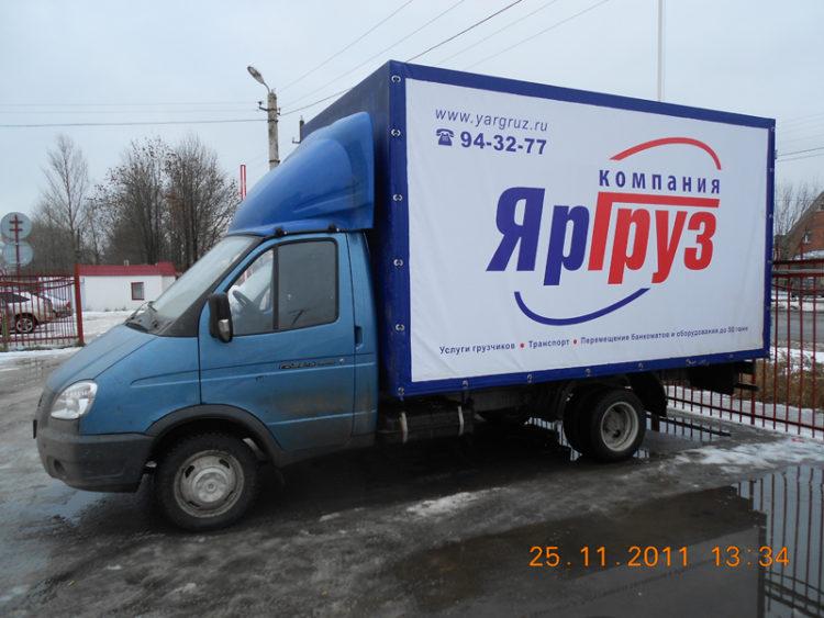 грузовое такси Ярославль