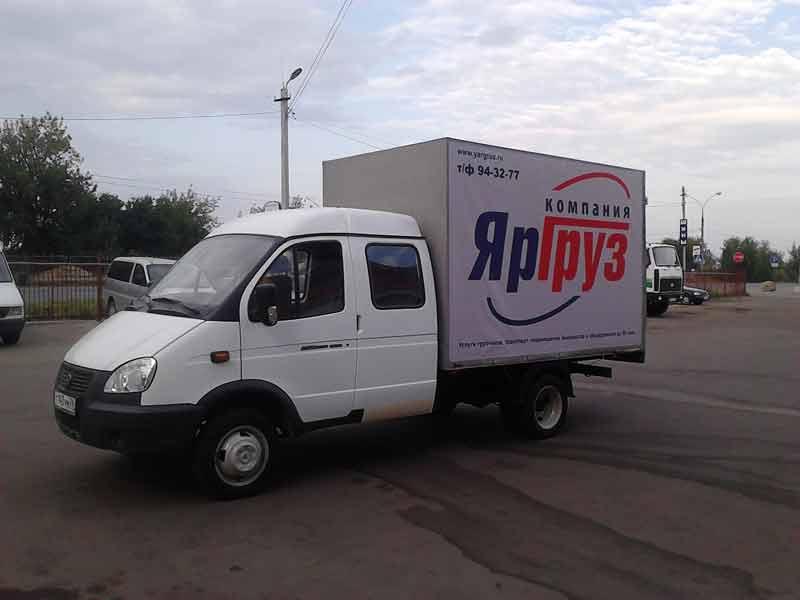 служба доставки ярославль