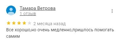 отзыв грузчики Ярославль