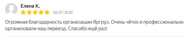 грузчики Ярославль отзывы