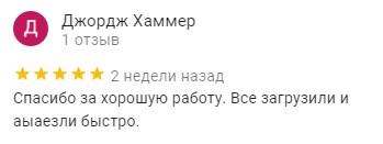 отзыв на грузчиков Ярославль