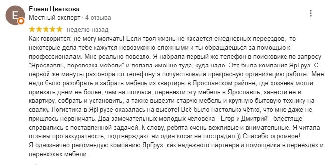 отзывы_грузчики_Ярославль