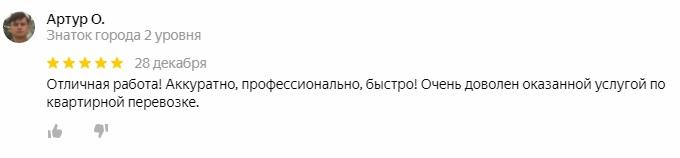 квартирный_переезд_ярославль_отзывы