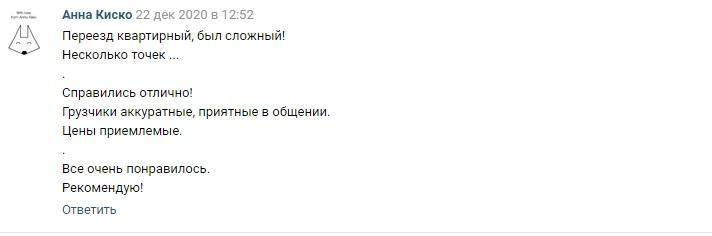 грузчики_Ярославль_отзывы