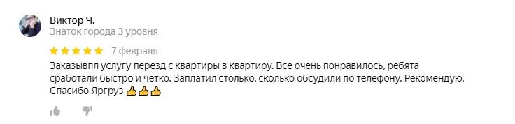 отзывы грузчики ярославль