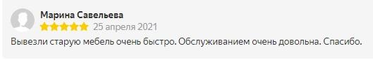 отзывы на грузчиков в Ярославле