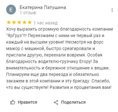 отзывы квартирный переезд ярославль