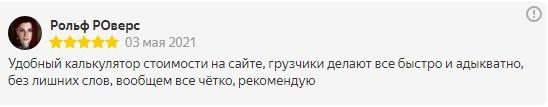 квартирный переезд Ярославль отзывы