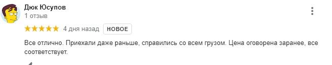 отзыв квартирный переезд ярославль