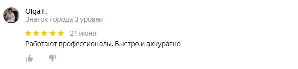 отзывы на грузчиков ярославль