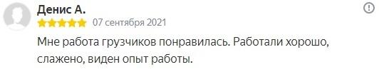отзывы на грузчиков