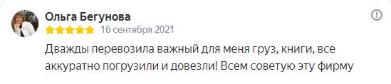 отзывы н6а грузчиков в Ярославле